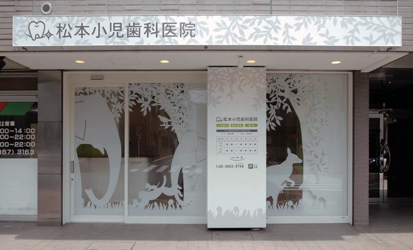 Детская стоматология Matsumoto pediatric dental clinic в Токио