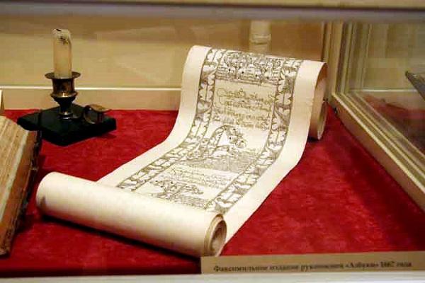 Редкая рукопись Российской государственной библиотеки
